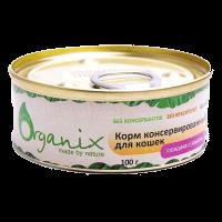 """Консервы """"Органикс"""" 100г д-кошек говядина-язык"""