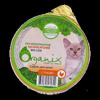"""Консервы """"Органикс"""" 125г д-котят мясное суфле с птицей"""