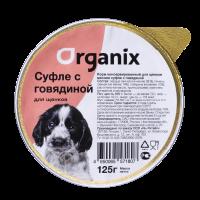 """Консервы """"Органикс"""" 125г д-щенков мясное суфле с говядиной"""