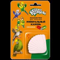 """Мин. камень """"Веселый попугай с витаминами"""" для попугаев"""