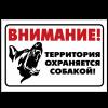 """Табличка """"Охраняется собакой""""  овчарка"""