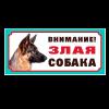 """Табличка """"Злая собака""""Гамма (немецкая овчарка ) 25*11,5"""