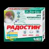 """Витамины """"Радостин"""" 90т. д-беременных и кормящих кошек"""
