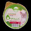 """Консервы """"Органикс"""" 125г д-котят мясное суфле с сердцем"""