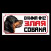 "Табличка ""Злая собака""Гамма (ротвейлер) 25*11,5"