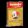"""Ошейник  """"Больфо"""" д-кошек   мал.собак от блох"""