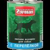 """Консервы """"Четвероногий Гурман"""" 340г д-собак мясное ассорти перепелка"""