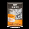 Консервы Best Dinner Exclusive 85г паучи Мусс сливочный индейка д-кошек/котят