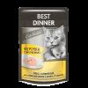 Консервы Best Dinner Exclusive 85г паучи Мусс сливочный курочка/морковь д-кошек/котят