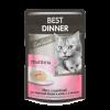 Консервы Best Dinner Exclusive 85г паучи Мусс сливочный телятина д-кошек/котят