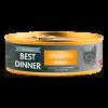 "Консервы Best Dinner Exclusive 100г ""Индейка"" д- кошек с чувст. пищ."
