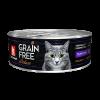 Консервы Зоогурман Grain Free 100г д-кошек телятина