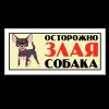 "Табличка ""Злая собака"" Гамма (чихуахуа) 25,5*11,5"